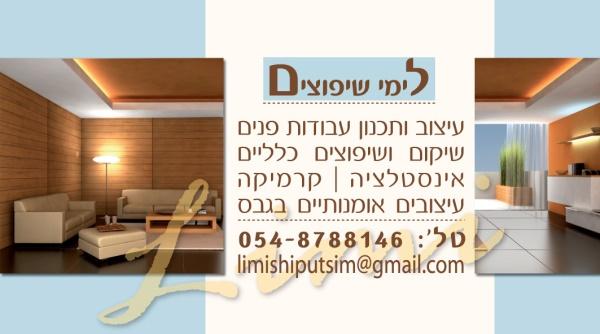כרטיס ביקור מגנט שיפוצים עיצוב ותכנון עבודות פנים אשקלון