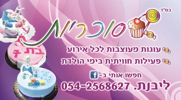 מגנט עוגות מעוצבות לכל אירוע
