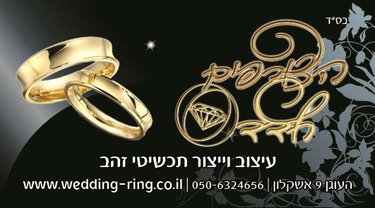 כרטיס ביקור יוקרתית עיצוב וייצור תכשיטי זהב אשקלון
